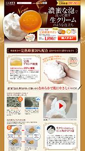 「濃蜜な泡で洗って潤す生クリームのような泡立ち」山田養蜂場|ランディングページ
