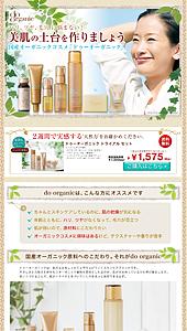 【ドゥーオーガニック】-オーガニック基礎化粧品_1159528880026|ランディングページ