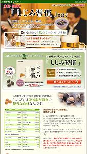 お酒が好きな人のための新しい習慣「しじみ習慣」|ランディングページ