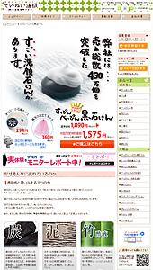 すっぴんべっぴん黒石鹸【ていねい通販】|ランディングページ