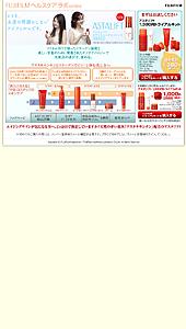 アスタリフト ASTALIFT(スキンケア)トライアルキットをお試しください:FUJIFILM ヘルスケアラボ(ffhc.jp)_1254283721075|ランディングページ