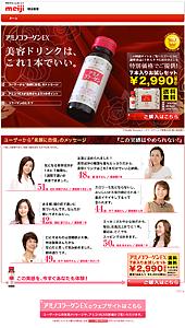 アミノコラーゲンEX-明治製菓|ランディングページ