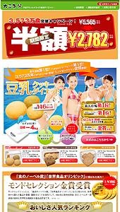 大豆気分---豆乳クッキーダイエット-Tea-time---TOP_1188472924596|ランディングページ