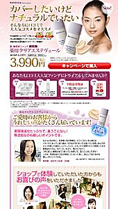 新・美容液ファンデ 薬用クリアエステヴェール クリアエステヴェール|ランディングページ