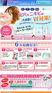 毛穴・ニキビのW対策!アクポレススターターキット登場!|ランディングページ
