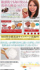 洗顔石鹸で潤いのある健やかな肌に!「ショコラ・ド・バーン」|ランディングページ