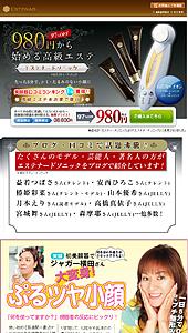 美顔器口コミランキング1位獲得の美顔器---エステナードソニック&ホワイトソニックジェル|ランディングページ