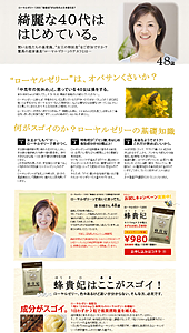 蜂貴妃(ほうきひ)3|ランディングページ