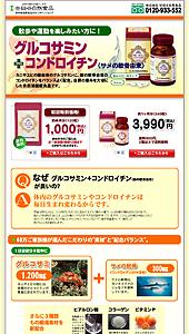 「グルコサミン」世田谷自然食品|ランディングページ
