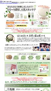 お試しセットは無添加、自然派化粧品の【豆腐の盛田屋】|ランディングページ