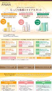 アユーラ 化粧品 - ダイレクトオーダー(通販)限定トライアルキット_1160097547624|ランディングページ
