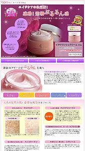 クリームでぷるるんビタナリッシュクリーム:オージオ ネット|ランディングページ