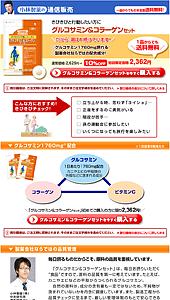 グルコサミン&コラーゲンセット--小林製薬|ランディングページ