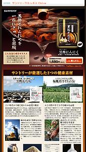 サントリー 黒酢にんにく | サントリーウエルネスオンライン|ランディングページ