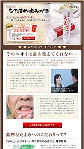 マイケア-なたまめ歯みがき|ランディングページ