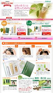 女性のための薬用育毛剤 【リリィジュ】|ランディングページ