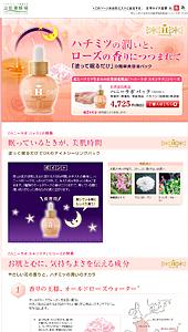 山田養蜂場|花とハチミツ生まれの自然派化粧品「ハニーラボ パック」|ランディングページ
