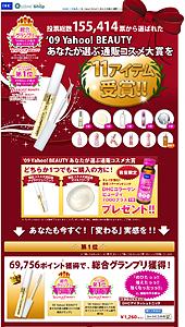 '09-Yahoo!-BEAUTY-あなたが選ぶ通販コスメ大賞|ランディングページ