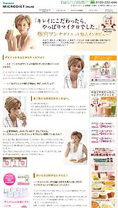 梅宮アンナ ダイエット独占インタビュー!  MICRODIET|ランディングページ