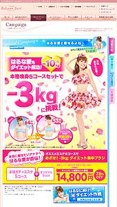 たかの友梨Beauty Web|ランディングページ