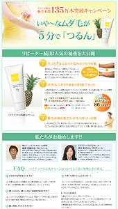パイナップル豆乳除毛クリーム|ランディングページ