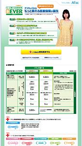 もっと頼れる医療保険新EVER|アフラック(アメリカンファミリー生命保険会社)|ランディングページ
