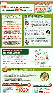 カプシエイト ナチュラ|味の素KK健康基盤食品|ランディングページ
