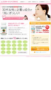 コラーゲンのおいしい基礎サプリ|ランディングページ