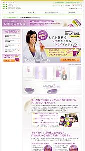 ダイエット食品・基礎化粧品 通販のヒルズコレクション|ランディングページ
