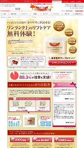 ドクターシーラボ公式サイト ~スキンケア商品と化粧品通販~|ランディングページ