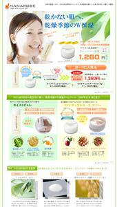 自然化粧品NANAROBE(ナナローブ)オンラインショップ|ランディングページ