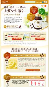 山田養蜂場|ローヤルゼリー CoQ10|ランディングページ