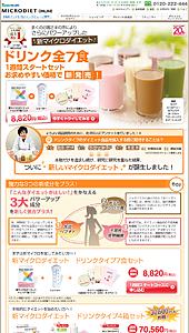 新マイクロダイエット ドリンク全7食  マイクロダイエット|ランディングページ