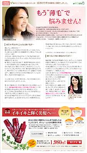 育毛シリーズ 豊かな髪【鈴木ハーブ研究所】|ランディングページ