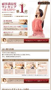 脱毛・ワキ処理なら口コミで人気のエステティック TOKYO BDC|ランディングページ