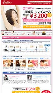銀座カラー|ファースト脱毛キャンペーン!|ランディングページ