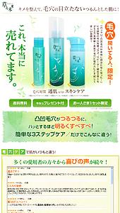 透肌トライアルセット|草花木果|ランディングページ