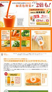健康道場シリーズ 緑黄野菜|ランディングページ