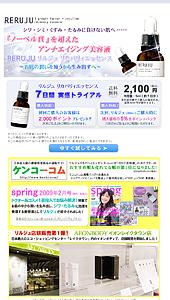EGF・FGF・IGF+Rejuline(リジュライン)|ランディングページ