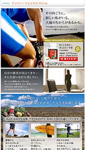 SUNTORY 「マカ 冬虫夏草配合」|サントリーウエルネスオンライン|ランディングページ