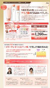 jino|人気のヒミツは、うるおいをもたらすコラーゲンのもと!|ランディングページ